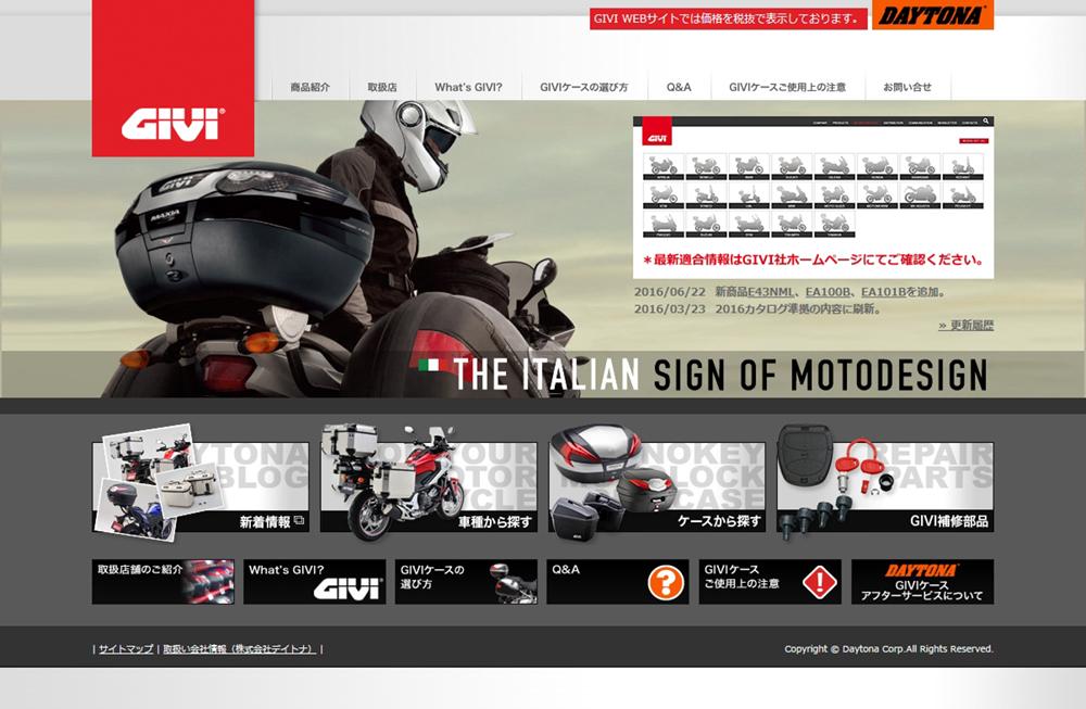 GIVI-JP.COMサイト