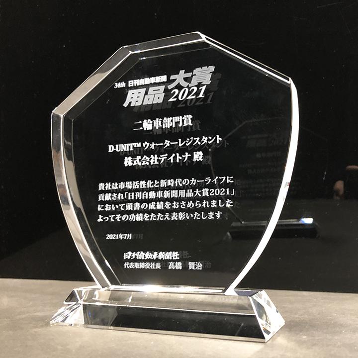 作者:2021年 用品大賞 二輪事業部門で「ウォーターレジスタント」が表彰されました